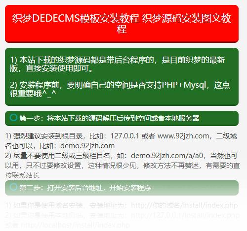 网站源码安装教程