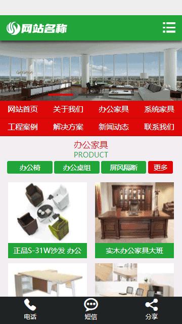 办公家居网站源码,家具生产网站源码