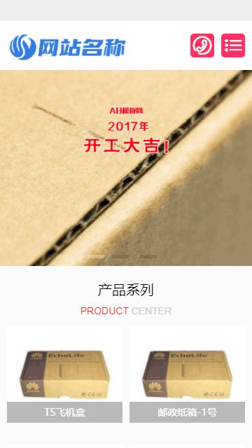 纸箱包装网站源码,造纸公司网站源码