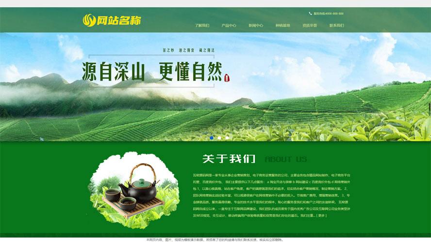 茶树种植网站源码,茶叶生产网站源码