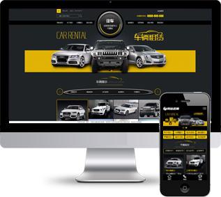 汽车租赁网站源码,汽车销售网站源码,汽车改装网站源码