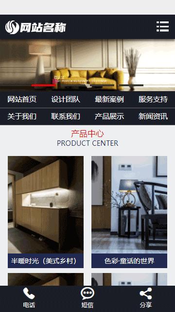 装修网站源码,装饰网站源码,家装网站源码