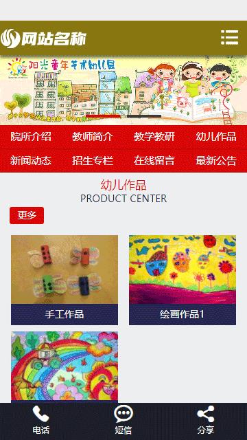 幼儿园网站源码,学前班网站源码,学校网站源码