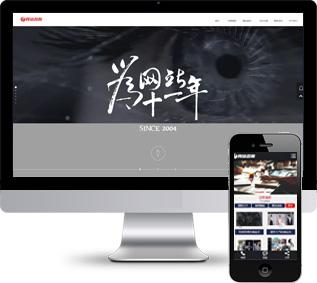 建站公司网站源码,网络工作室网站源码