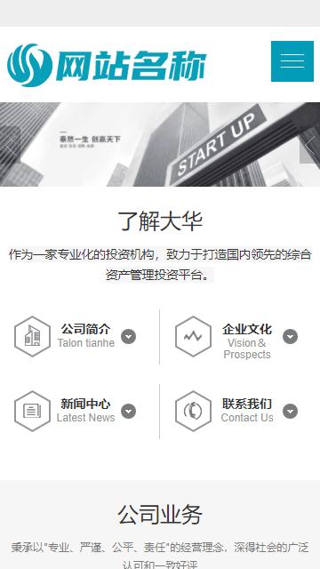 金融服务网站源码,股权投资网站源码