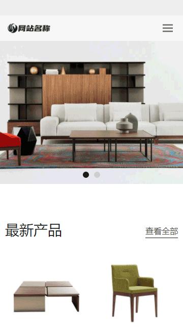 智能家居网站源码,家具装潢网站源码,家具公司网站源码