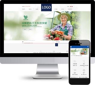 化肥网站源码,化工网站源码,农业网站源码