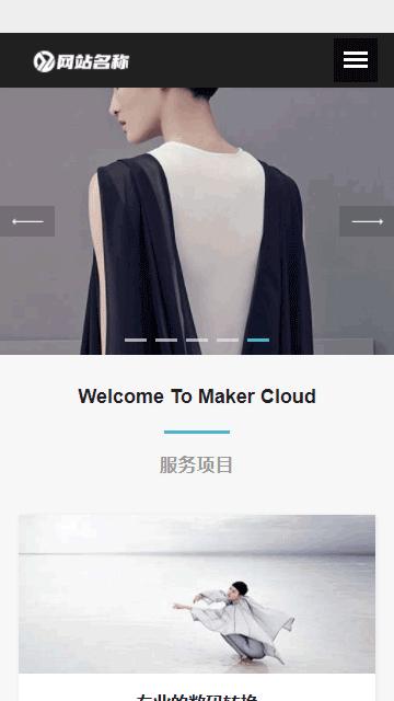 写真网站源码,摄影网站源码,服装网站源码