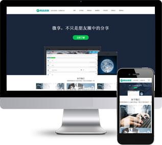 微信网站源码,小程序网站源码
