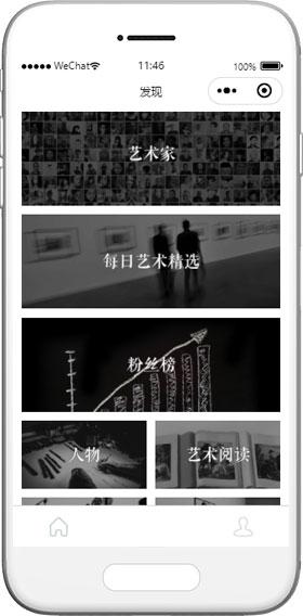 个人艺术小程序模板,个人生活网站源码