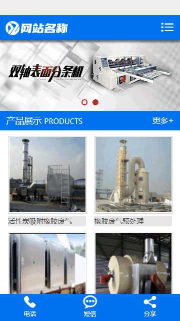 工程网站源码,机械网站源码,工业网站源码