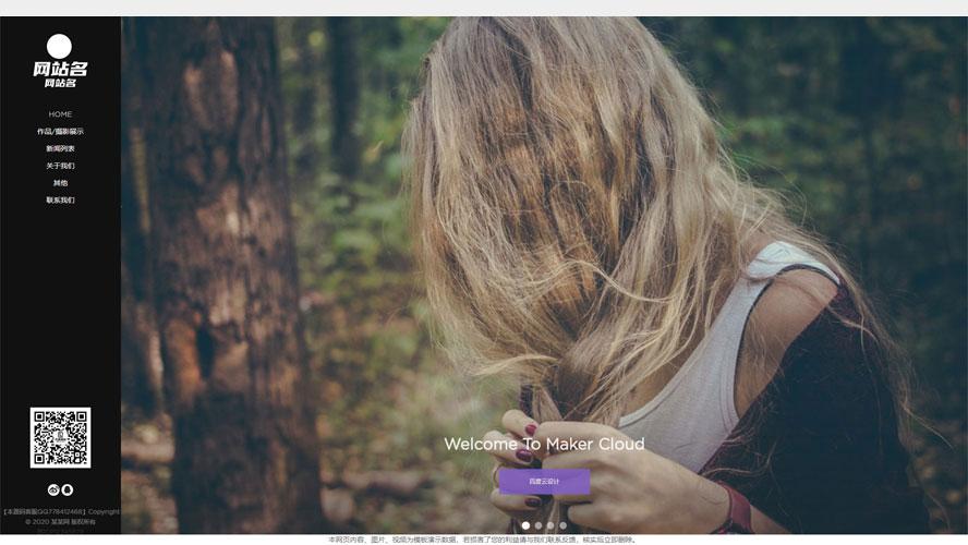写真网站源码,摄影网站源码,艺术作品网站源码