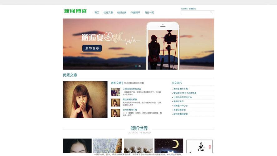 新闻网站源码,博客网站源码,日志网站源码