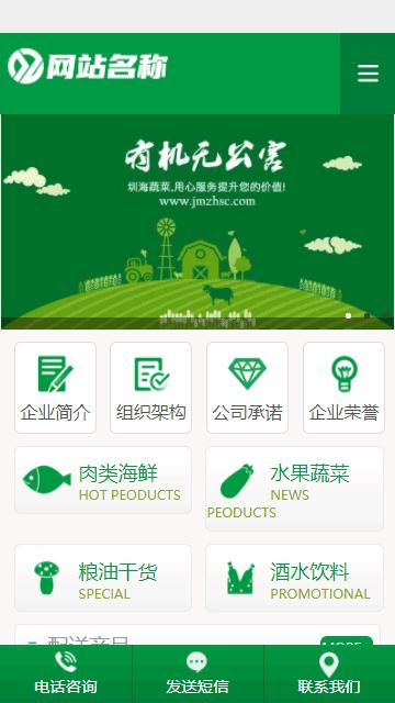 蔬菜网站源码,水果网站源码,生鲜网站源码