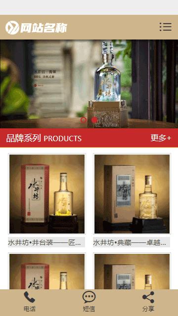 白酒网站源码,酒业网站源码,酒精网站源码
