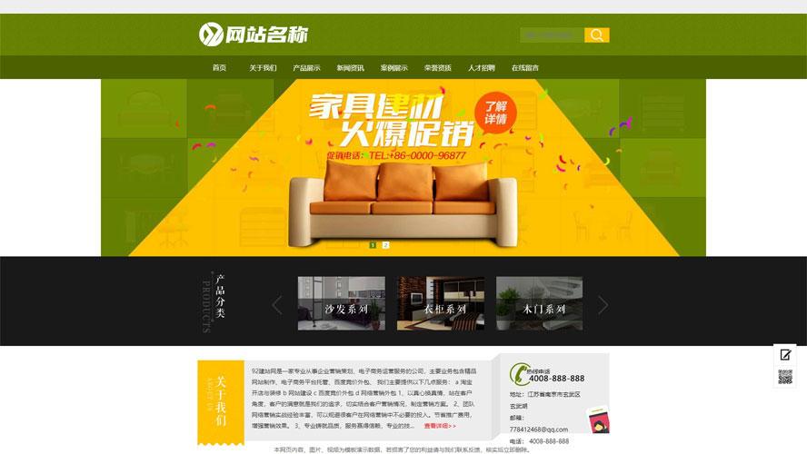 家具网站源码,家装网站源码,装饰网站源码