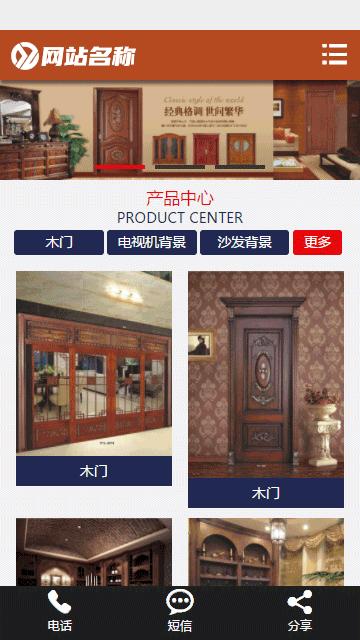 木材网站源码,林业网站源码,门业网站源码