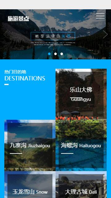 旅行社html模板