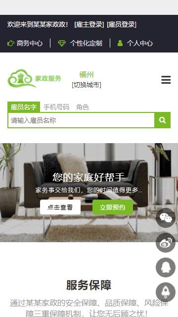 家政服务html模板,保姆月嫂html模板