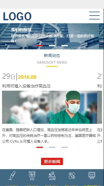 医疗器械HTML模板