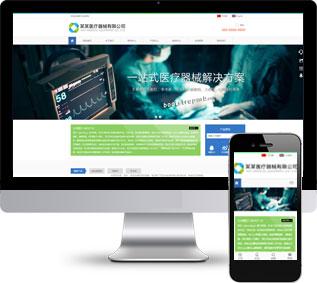 生物科技html模板,医疗医美网站