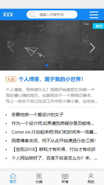 SEO站长网站模板,个人博客静态模板
