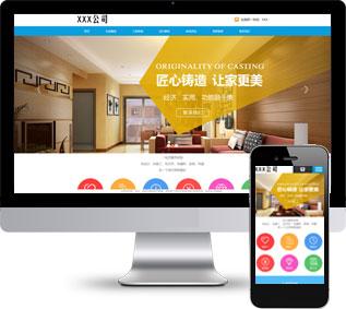 房屋装修网站模板,房屋装饰网站模板