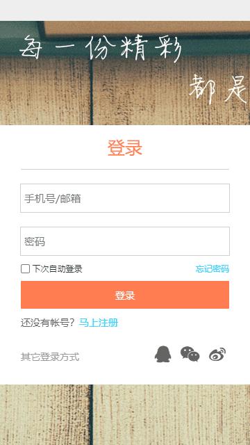 注册静态模板,登录静态模板