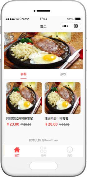 餐饮小程序模板,订餐小程序模板,商城小程序模板