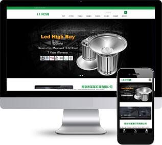 LED网站源码,照明灯具网站源码,二极管网站源码