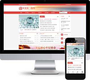 政府机构网站源码,组织部门网站源码,商会网站源码