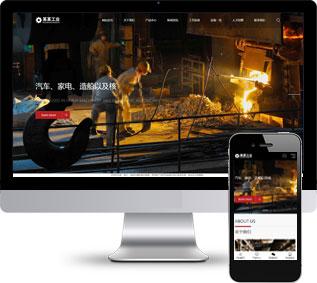 机械设备网站源码,合金结构钢网站源码,企业网站源码
