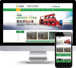 废气网站源码,废水网站源码,保设备网站源码